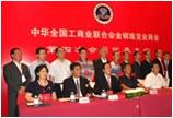 工商联金银珠宝业商会第四次代表大会在京召开