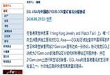 EGL Asia与中国的21Gem.com签订钻石分级协议