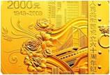 国际金价走高 建国六十周年金银币受追捧