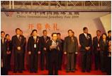 2009中国国际珠宝展在北京绚丽开幕