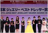 带您领略第27届东京国际珠宝展盛况