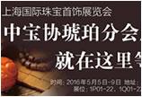 中宝协琥珀分会展团与您相约2016上海国际珠宝展
