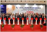 2016上海国际珠宝首饰展隆重开幕