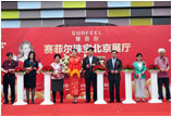 赛菲尔珠宝北京新展厅盛装亮相天雅珠宝城