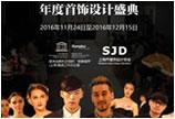 盛典启幕 2016上海国际首饰设计时尚周即将举行