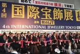 引领行业趋势 日本IJT秋季国际珠宝展揭幕