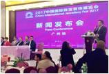 2017中国国际珠宝首饰展珠三角新闻发布会召开