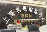 上海:名牌钟表店小病大修 取证遇阻挠摄像机被砸