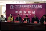 2017中国国际珠宝首饰展新闻发布会在京召开