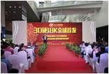 科技引领进步 金玉福珠宝3D硬18K全球首发仪式举行
