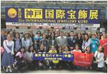 神户国际珠宝展开幕 21Gem三团齐发规模空前