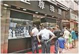 香港一珠宝店遭抢 劫匪吞下9颗价值600万美元钻石