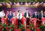 2017深圳国际珠宝展、深圳珠宝时尚周同期盛大开幕