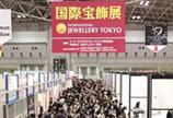 2017东京国际珠宝展 21Gem组团启动