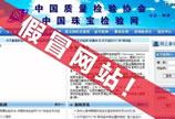 「郑重声明」:原中国珠宝检验网关停