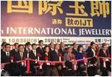 10月IJT秋季横滨国际珠宝展 21Gem买家团即将成行