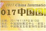 精彩活动提前预告!2017中国国际珠宝展开幕在即