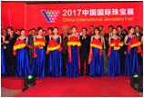 2017中国国际珠宝展在北京隆重开幕