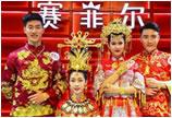 赛菲尔携大美中国风万足金婚纱 亮相2017北京国际珠宝展