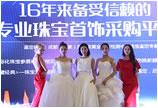 第27届成都国际珠宝展11月17-20日盛大举办