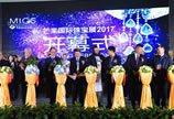 2017芒果国际珠宝展长沙盛大开幕