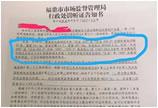 """福建福鼎市场监管局对珠宝企业实施""""有罪推定"""""""