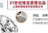 2018珠宝首饰印记标准的重要变更