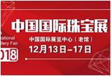 2018中国国际珠宝展火爆招商中