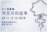 两大盛事闪耀香港 珠宝展、购物节即将开幕