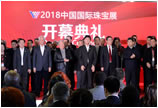2018中国国际珠宝展开幕典礼在北京隆重举办